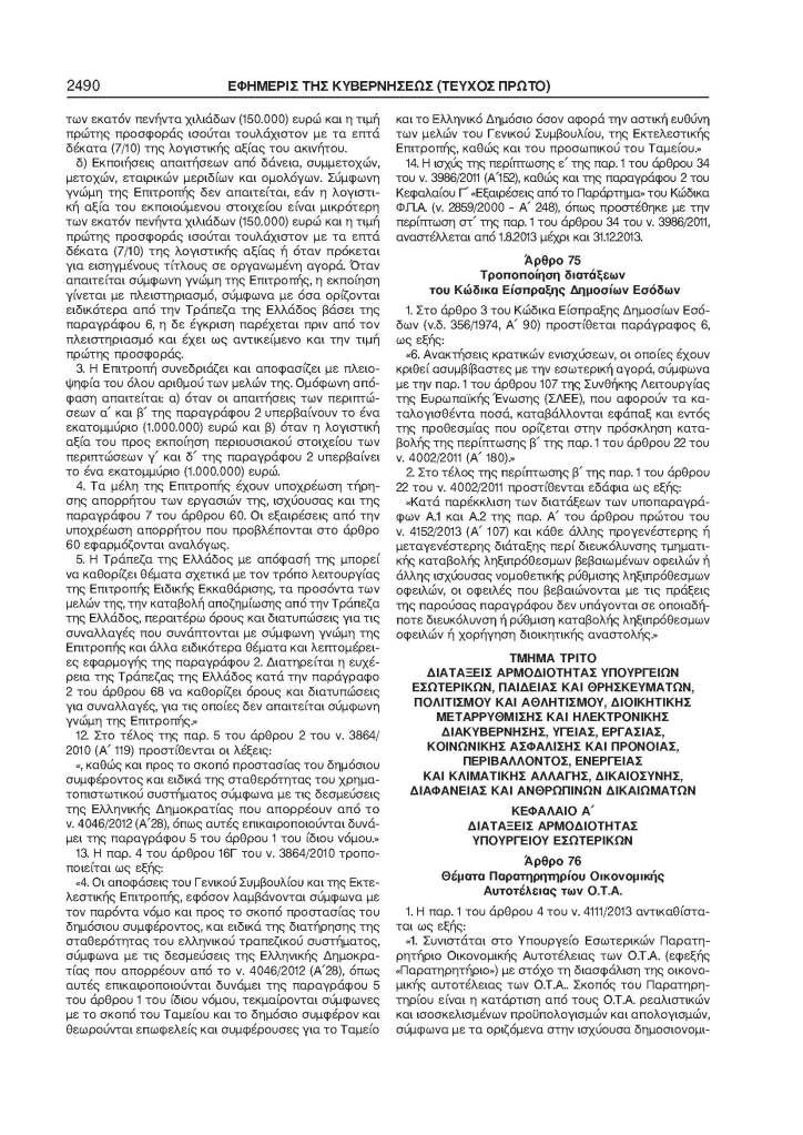 Νόμος 4172_2013 άρθρα 76-78_Page_1