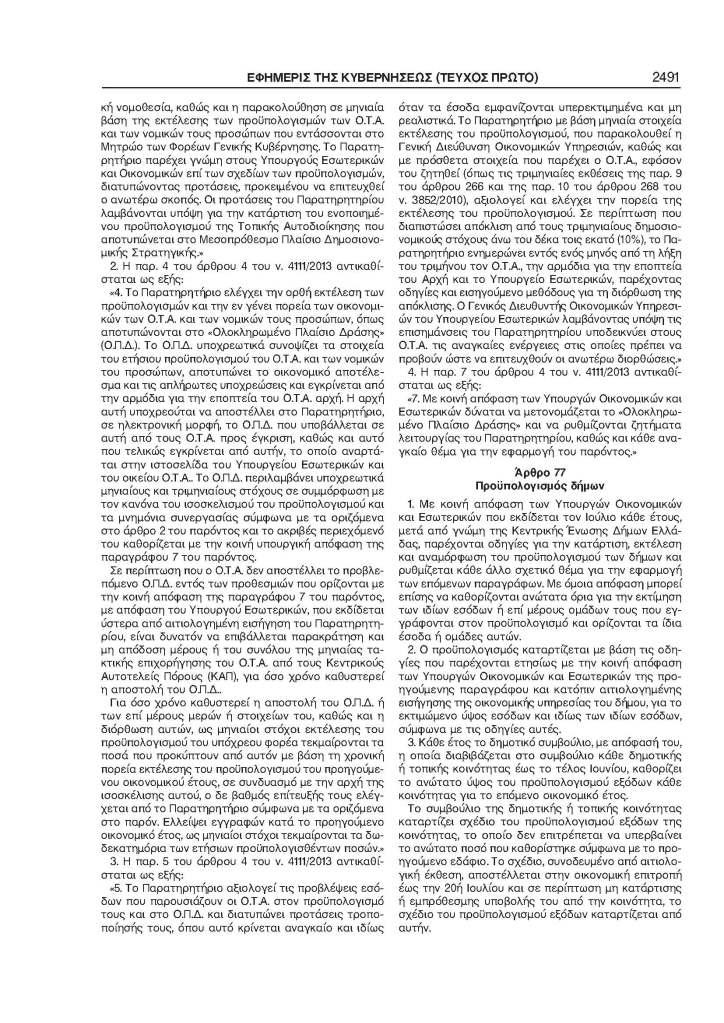 Νόμος 4172_2013 άρθρα 76-78_Page_2