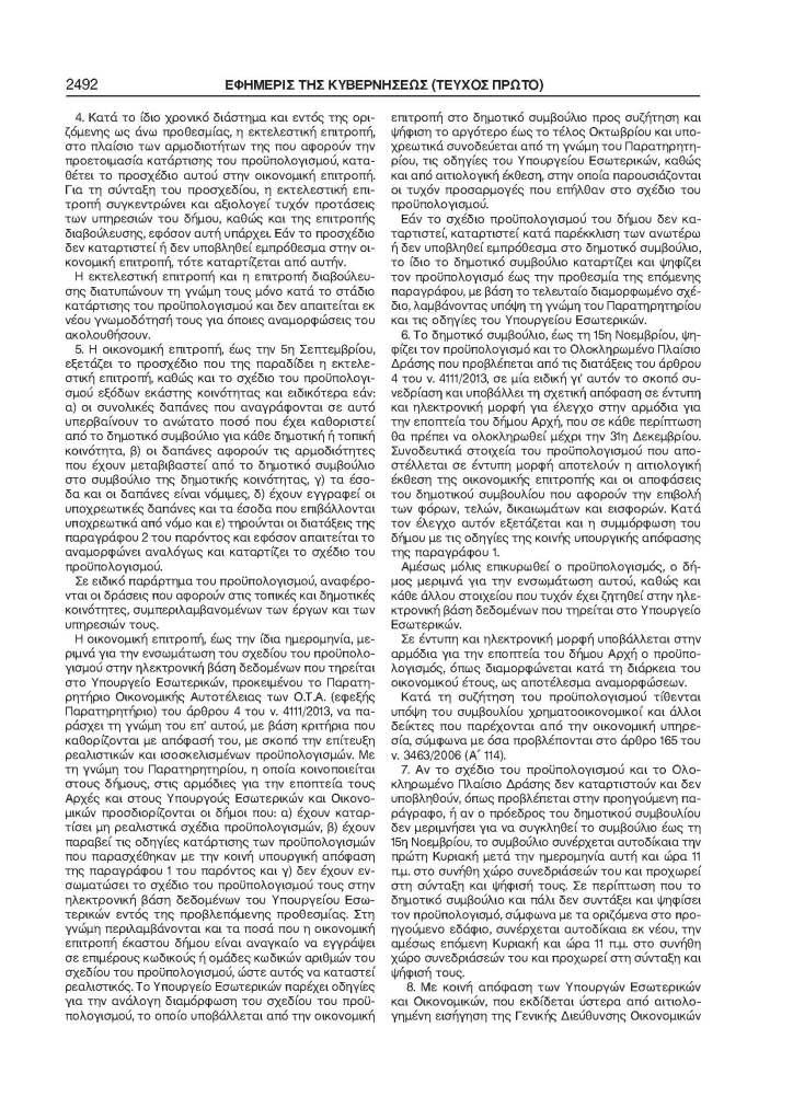 Νόμος 4172_2013 άρθρα 76-78_Page_3