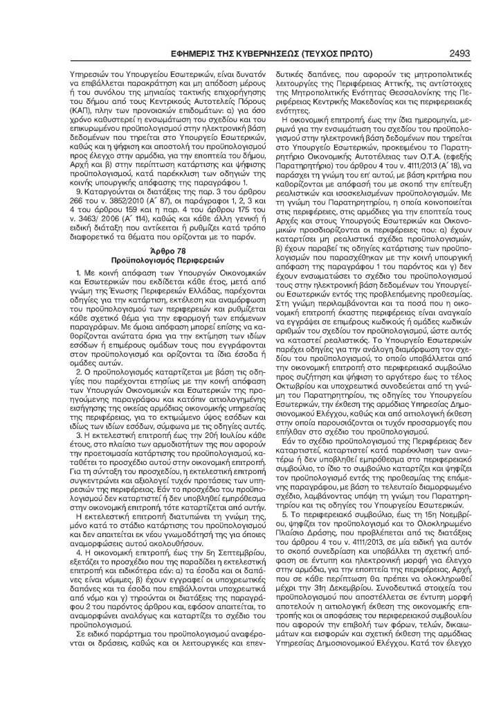 Νόμος 4172_2013 άρθρα 76-78_Page_4