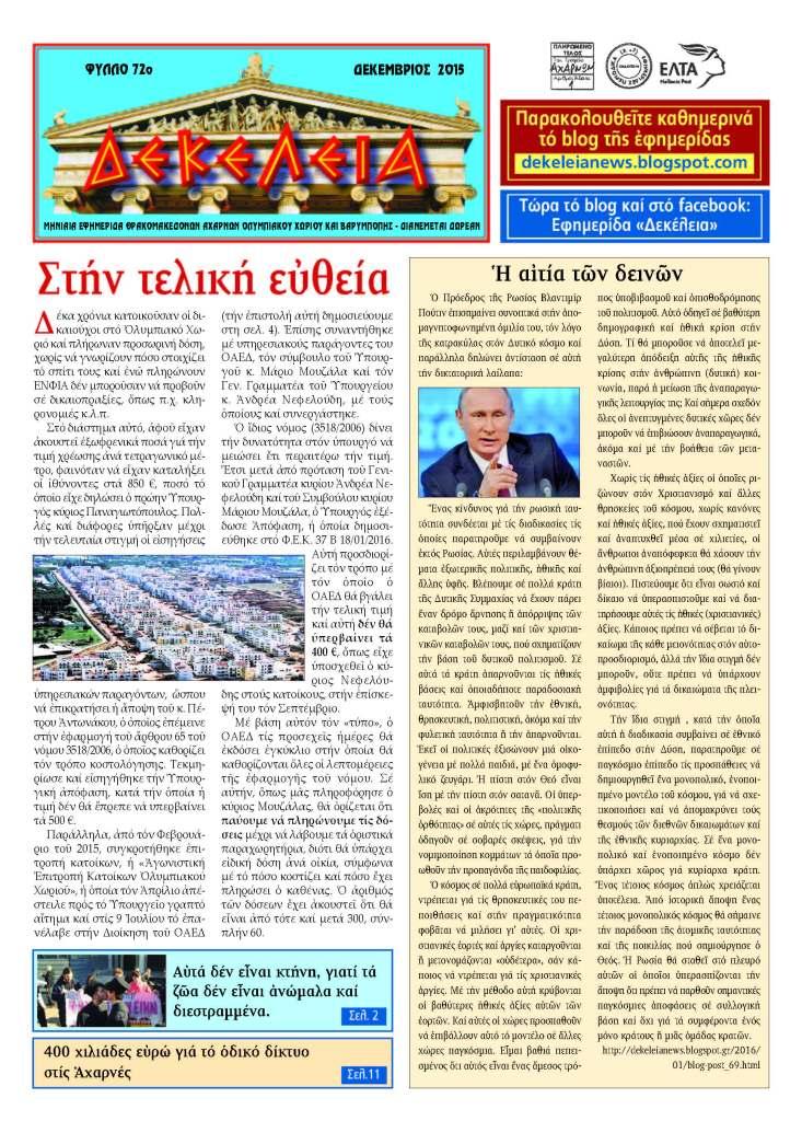 ΔΕΚΕΛΕΙΑ 72_Page_01