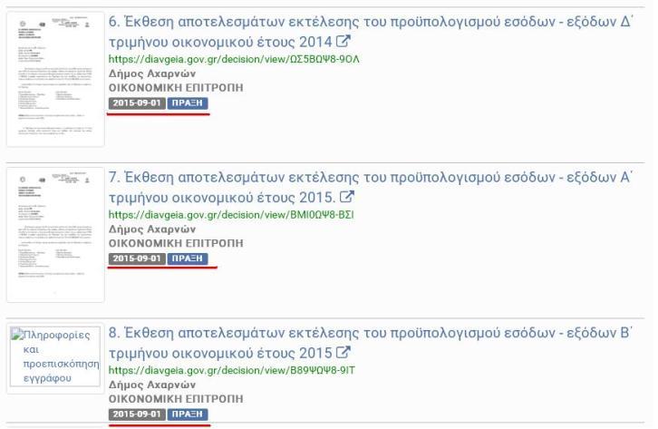 Οικ. Επ. Έκθεση αποτελεσμάτων εκτέλεσης του προϋπολογισμού εσόδων - εξόδων 2014-2015