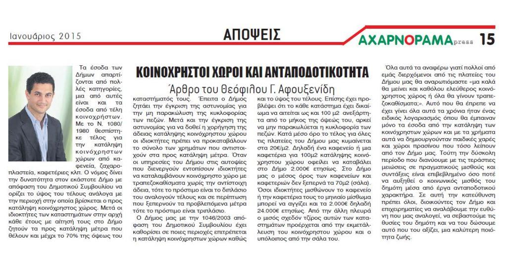 Αφουξενίδης