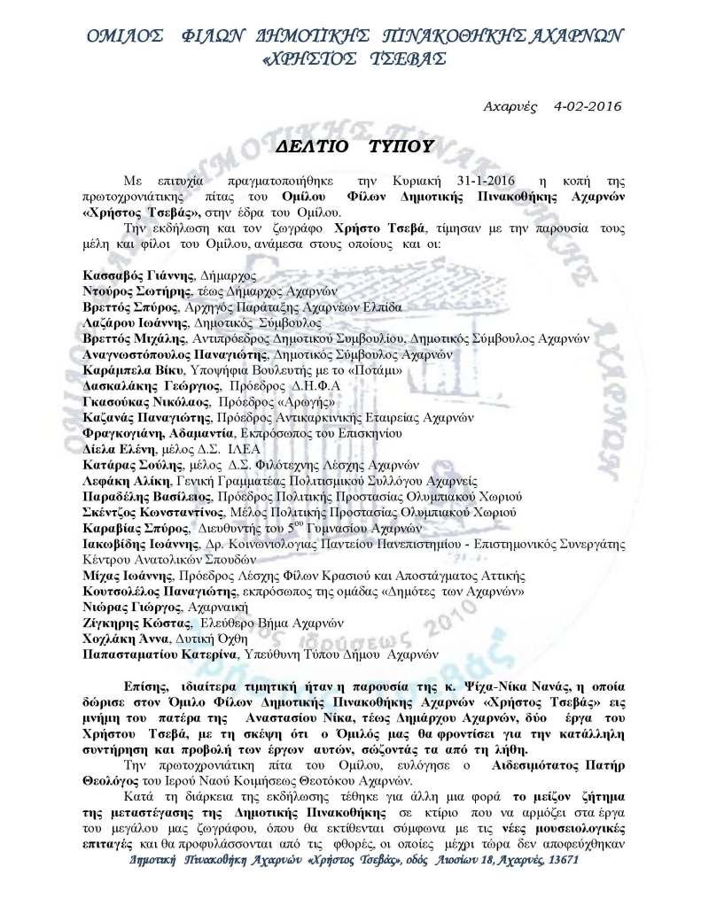 ΔΕΛΤΙΟ ΤΥΠΟΥ ΚΟΠΗ ΠΙΤΑΣ & ΓΕΝΙΚΗ ΣΥΝΕΛΕΥΣΗ 2016 (1)_Page_1
