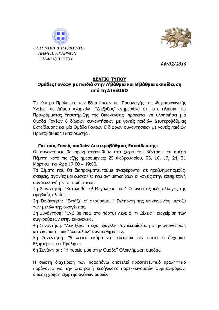 ΔΤ ΟΜΑΔΕΣ ΓΟΝΕΩΝ_Page_1