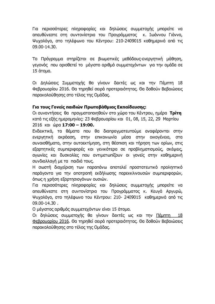ΔΤ ΟΜΑΔΕΣ ΓΟΝΕΩΝ_Page_2
