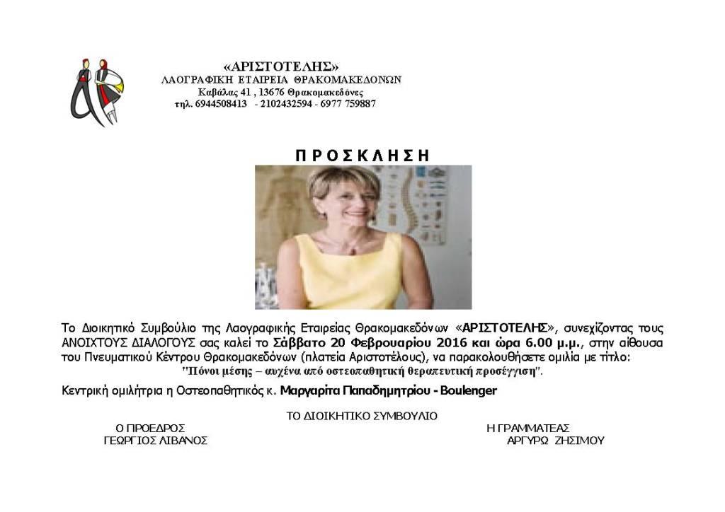 ΜΠΟΥΛΑΝΖΕ-ΠΡΟΣΚΛΗΣΗ 20-2-16 (1)