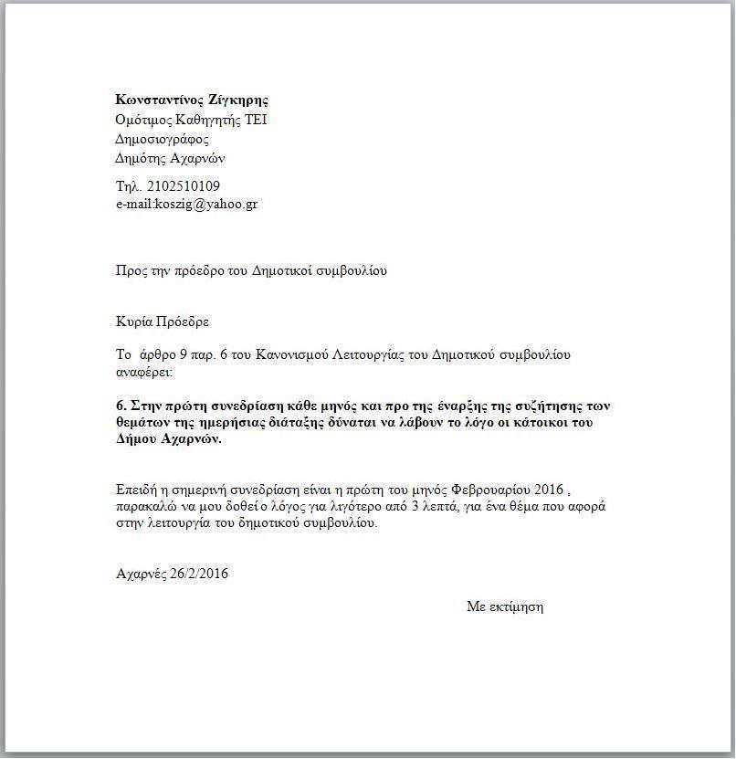 Αίτημα για ομιλία στο δημοτικο συμβούλιο 28-2-2016