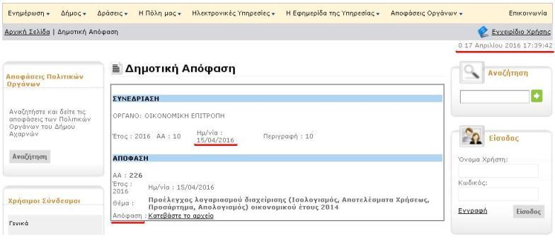 Εισήγηση-απόφαση ισολογισμου έτους 2014