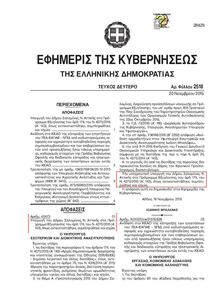 ΦΕΚ 2518_2015 Υπαγωγή δήμου Σαλαμίνας σε Παρατηρητήριο