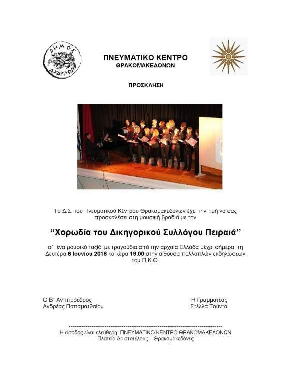 Πρόσκληση ΔΣΠ (2)