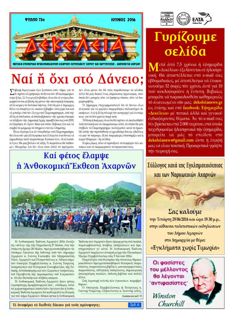 Pages from ΔΕΚΕΛΕΙΑ 73 ΙΟΥΝΙΟΣ 2016 (1)