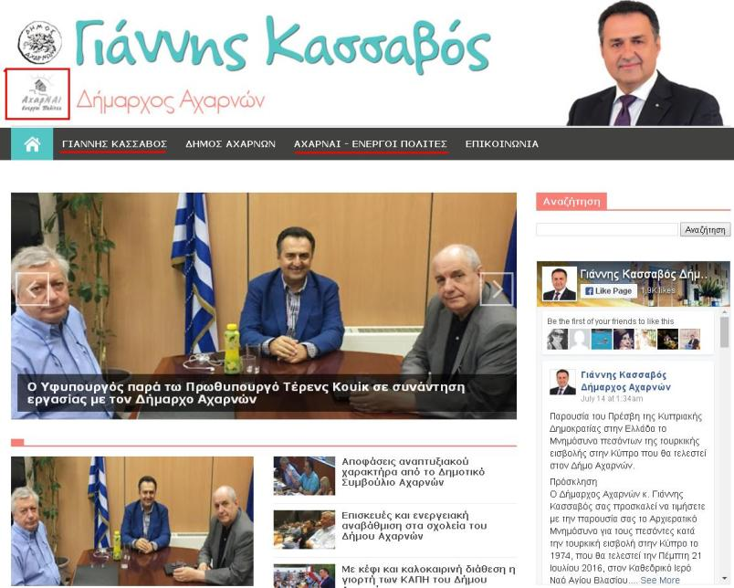 Ιστοσελίδα Κασσαβού