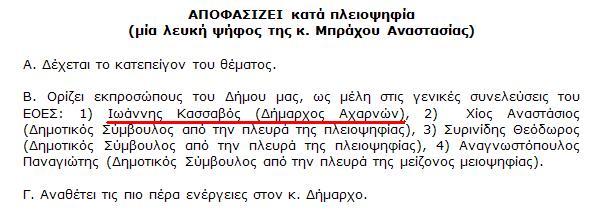 Ορισμός εκπροσώπων στην ΕΟΕΣ Εύξεινη Πόλη