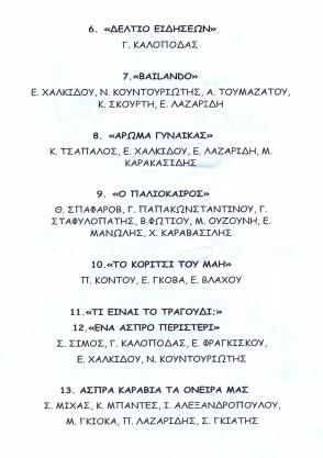 σάρωση0130