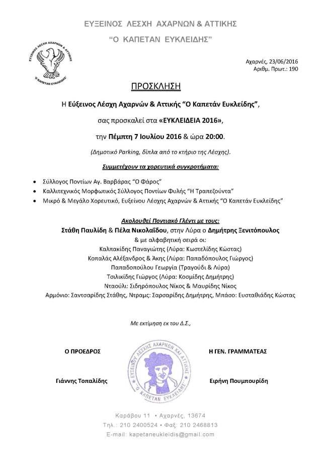 prosklisi_eukleideia_2016