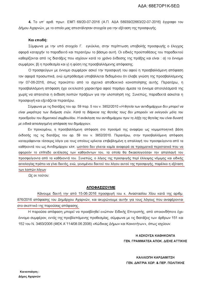 68Ε7ΟΡ1Κ-5ΕΩ Ανάκληση αποφασης για αποπομπή αντιδημάρχου 2a
