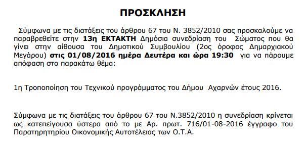 Πρόσκληση 7_30