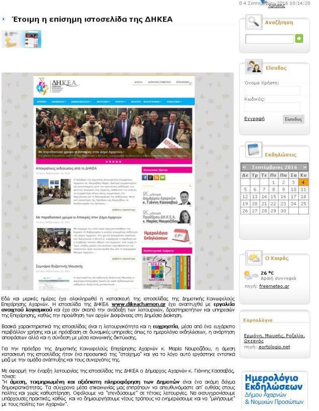 Η ιστοσελίδα