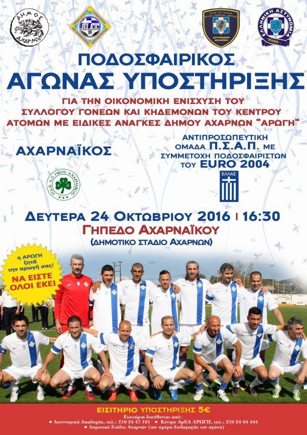 euro2004_axarnaikoslow