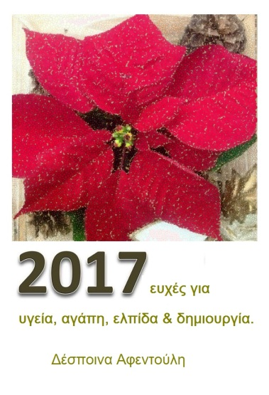 2017_wishes_dafentouli-1