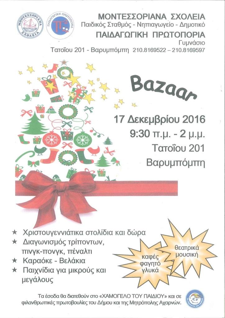 afisa-bazaar